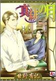 真緋の月 (アクアコミックス) (オークラコミックス)