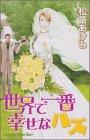 世界で一番幸せなハズ / 松苗 あけみ のシリーズ情報を見る