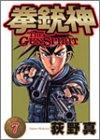 拳銃神 7 (ヤングジャンプコミックス)