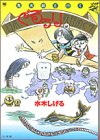 鬼太郎と行く日本ぐるぅり妖怪めぐり / 水木 しげる のシリーズ情報を見る