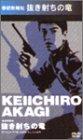 拳銃無頼帖 抜き射ちの竜 [DVD]