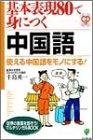 基本表現80で身につく中国語 (世界の言葉を話そう!マルチリンガルBOOK)