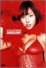 バーチャル・ビュー MEGUMI ザ・インサイド [DVD]