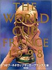 '98ワールドカップサッカーフランス大会