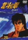 TVシリーズ 北斗の拳 Vol.26 [DVD]