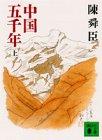 中国五千年(上) (講談社文庫)