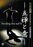 島田道男 立禅と意 [DVD]