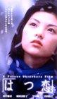 はつ恋 [VHS]