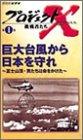 プロジェクトX 挑戦者たち Vol.1 巨大台風から日本を守れ ― 富士山頂・男たちは命をかけた [VHS]