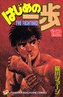 はじめの一歩 第12巻 1992年02月14日発売