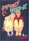 ケチャップマヨネーズ (ヤングユーコミックス コーラスシリーズ)