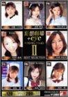 妄想劇場+eyeベストセレクションII [DVD]