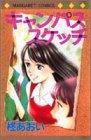 キャンパススケッチ (マーガレットコミックス)
