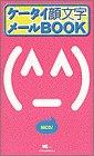 ケータイ顔文字メールbook (ワンダーライフスペシャル)