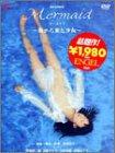 �ޡ��ᥤ�ɡ��������褿������ [DVD]