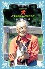 動物の学校〈1〉犬―イヌはぼくらの友だちだ (講談社青い鳥文庫)
