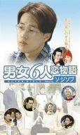 男女6人恋物語(1)(字) [VHS]