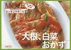 大根、白菜のおかず (MINEクッキングカード (19))