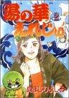 湯の華えれじぃ 2 (ジュールコミックス)