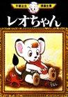 レオちゃん / 手塚 治虫 のシリーズ情報を見る