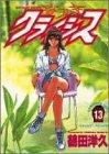 なつきクライシス 13 (ヤングジャンプコミックス)