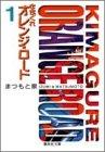 きまぐれオレンジ★ロード (1) (集英社文庫—コミック版)