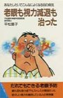 老眼も視力減退も治った―あなたしだいでこんなによくなる目の病気