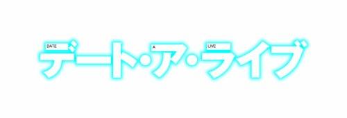 デート・ア・ライブ 6    美九リリィ 限定版 (グッズ付書籍)