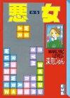 悪女(わる) (6) (講談社漫画文庫)