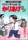 かりあげクン 29 (アクションコミックス)