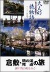 大人の旅物語 「倉敷・鞆の浦・尾道の旅」 [DVD]