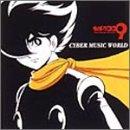 サイボーグ009 - CYBER MUSIC WORLD