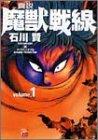 真説魔獣戦線 1 (チャンピオンREDコミックス) -