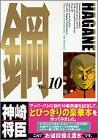 鋼 HAGANE 10 (アッパーズKC)