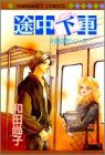 途中下車—片道切符シリーズ (マーガレットコミックス)