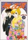 甘い生活 5 (ヤングジャンプコミックス)