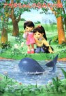 アカネちゃんのなみだの海 (児童文学創作シリーズ―モモちゃんとアカネちゃんの本)