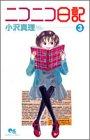 ニコニコ日記 3 (クイーンズコミックス―コーラス)