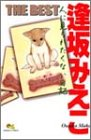 逢坂みえこthe best―人に見られたくない日記 (クイーンズコミックス)