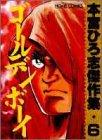 ゴールデンボーイ 6 (ホームコミックス 本宮ひろ志傑作集 6)