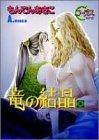 竜の結晶 4 (YOUNG YOUコミックス)