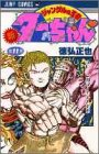 新・ジャングルの王者ターちゃん 第11巻 クローン対ターちゃ (11)