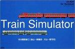 Train Simulator 名古屋鉄道 1 Macintosh版