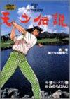天才伝説 (第9巻) (ゴルフダイジェストコミックス)