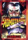 THE MOMOTAROH PART2 (ヤングジャンプコミックス)