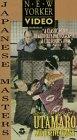 Utamaro & His Five Women [VHS] [Import]