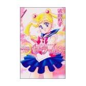 美少女戦士セーラームーン新装版(1) (KCデラックス なかよし)
