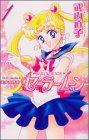 美少女戦士セーラームーン 1 新装版 (1) (KCデラックス)