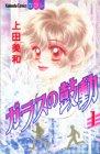 ガラスの鼓動(1) / 上田 美和 のシリーズ情報を見る