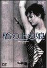 橋の上の娘 [DVD]